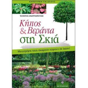 βιβλία κηποτεχνίας
